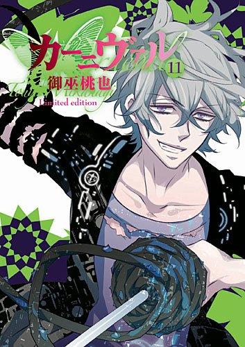 カーニヴァル 11巻 限定版 (IDコミックス ZERO-SUMコミックス)の詳細を見る