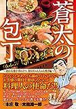 蒼太の包丁 Deluxe Vol.3 北の大地が香り立つ、鮭のちゃんちゃん焼き編 (マンサンQコミックス)
