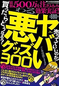 [鉄人社編集部]のヤバい悪グッズ300 買ったらどうなる?売っていいのか! 裏モノJAPAN別冊 (鉄人社)