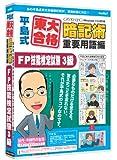 media5 平島式東大合格暗記術 重要用語編 FP技能検定試験3級 6ヶ月保証版