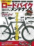 2017年度版ロードバイクメンテナンスまるごと一冊完全マニュアル (M.B.MOOK)