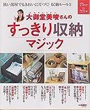 大御堂美唆さんのすっきり収納マジック (saitaインテリアHappyムックシリーズ (1))