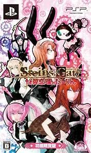STEINS;GATE 比翼恋理のだーりん(限定版) - PSP