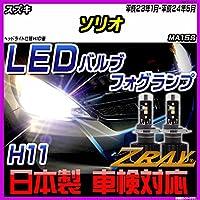 スズキ ソリオ MA15S 平成23年1月-平成24年5月 【 LEDホワイトバルブ】 日本製 3年保証 車検対応 LEDライト