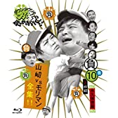 ダウンタウンのガキの使いやあらへんで!! ~ブルーレイシリーズ⑩~ 山崎VSモリマン全集!! [Blu-ray]