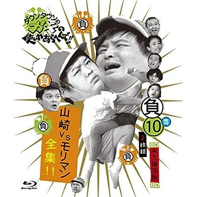 ダウンタウンのガキの使いやあらへんで!! 〜ブルーレイシリーズ�〜 山崎VSモリマン全集!! [Blu-ray]