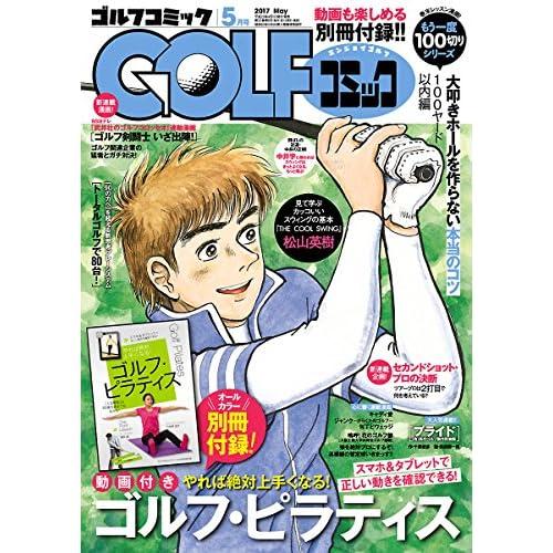 GOLFコミック 2017年5月号 [雑誌]