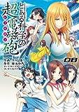 とある魔術の禁書目録外伝 とある科学の超電磁砲 (8) (電撃コミックス)