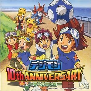 デジモン 10th ANNIVERSARY-夢への架け橋-