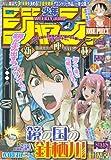 週刊少年ジャンプ 2011年 7月 25日号 No.31 [雑誌]