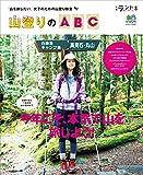 別冊ランドネ 山登りのABC[雑誌] エイ出版社のアウトドアムック