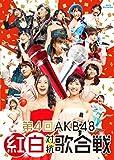 第4回AKB48紅白対抗歌合戦(初回仕様限定盤) [Blu-ray]/