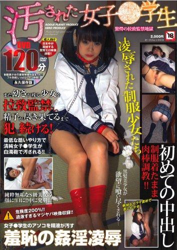 汚された女子○学生 (オークスムック 419) -