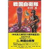 戦国自衛隊 (角川文庫 緑 375-9)