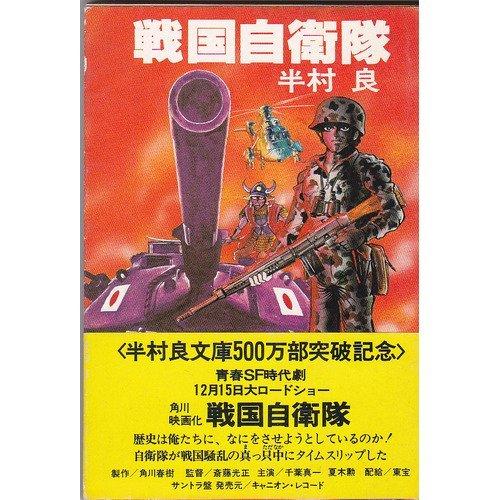 戦国自衛隊 (角川文庫 緑 375-9)の詳細を見る