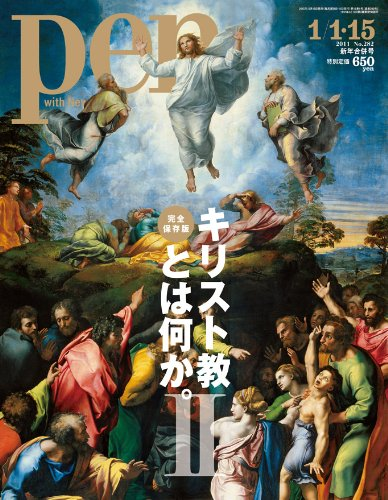 Pen (ペン) 2011年 1/15号 [雑誌]の詳細を見る