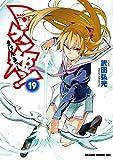 マケン姫っ!(19) (ドラゴンコミックスエイジ)