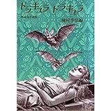 ドラキュラ ドラキュラ―吸血鬼小説集 (河出文庫)