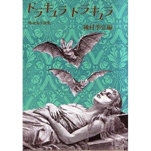 ドラキュラ ドラキュラ―吸血鬼小説集 (河出文庫)の詳細を見る