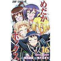 めだかボックス 16 (ジャンプコミックス)