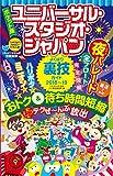 ポケット版 ユニバーサル・スタジオ・ジャパンよくばり裏技ガイド