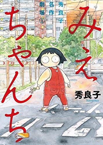 みえちゃんち 秀良子名作劇場 1 (ビッグコミックス 秀良子名作劇場 1)の詳細を見る
