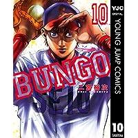 BUNGO―ブンゴ― 10 (ヤングジャンプコミックスDIGITAL)