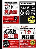 世界一わかりやすい!基本から学べる英会話3冊セット (SMART BOOK)