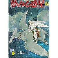 夢みる惑星〈2〉 (1982年) (PFビッグコミックス)