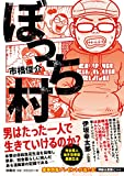 ぼっち村 / 市橋 俊介 のシリーズ情報を見る