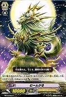 カードファイト!!ヴァンガード(ヴァンガード) むーんがる(C) ブースターパック第10弾(騎士王凱旋)収録カード