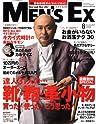 「靴・鞄・革小物」雑誌Men's EX(メンズ・イーエックス)2008年8月号を読む