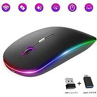 【令和第2世代 7色LEDランプ】ワイヤレスマウス 靜音 薄型 無線マウス 充電式 3DPIモード 2.4GHz 光學式 高感度 type-C変換アダプタ付屬 USB Windows Mac対応 高精度 コンパクト 省エネルギー 持ち運び便利