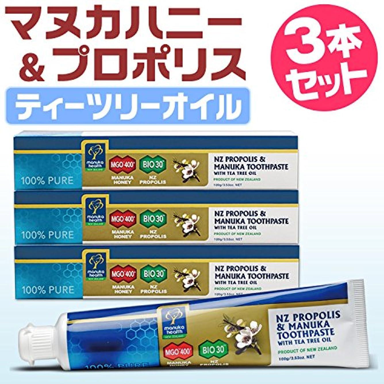 浸した記者キャロラインプロポリス&マヌカハニー MGO400+ ティーツリーオイル 歯磨き粉[100g]◆3本セット◆青