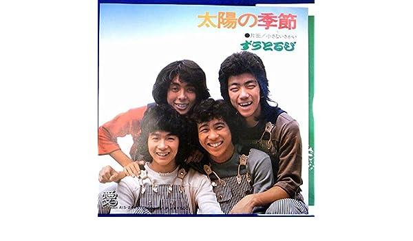Amazon   【EP】美盤!ずうとる...