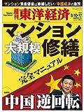 週刊 東洋経済 2013年 8/17号 [雑誌]