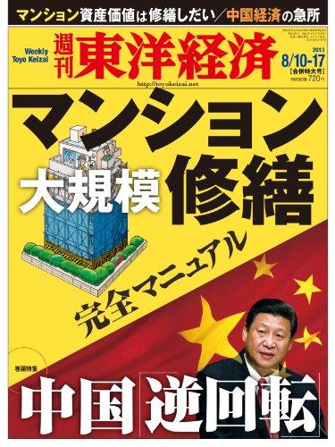 週刊 東洋経済 2013年 8/17号 [雑誌]の詳細を見る