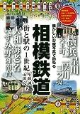 相模鉄道 街と駅の1世紀 -