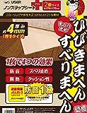 ノンスリップシート +(プラス) 4mm厚 2畳用 防音 スベリ止め U-Q430