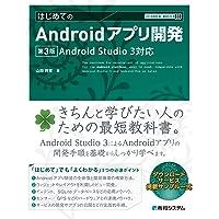 TECHNICAL MASTER はじめてのAndroidアプリ開発 第3版 AndroidStudio3対応
