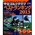 中古ゴルフクラブベストランキング 2013 人気・実力の560機種売買価格掲載! (GAKKEN SPORTS MOOK パーゴルフ)
