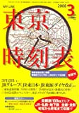 My LINE (マイライン) 東京時刻表 2008年 03月号 [雑誌]