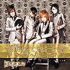 酔わせてモヒート(初回限定盤B)(DVD付)()