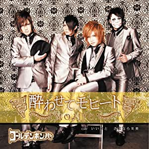 酔わせてモヒート(初回限定盤B)(DVD付)