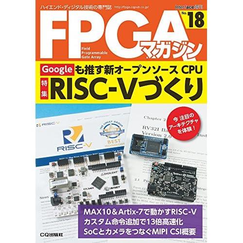 FPGAマガジンNo.18