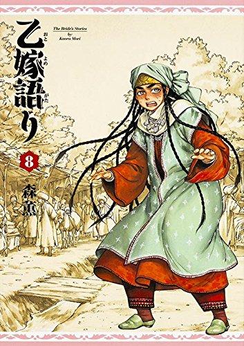 乙嫁語り 8巻 (ビームコミックス)の詳細を見る