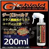 G's shield(ジーズシールド) ガラスコーティング剤 200ml 日本製