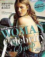 WOMAN Celebrity Snap vol.8 (HINODE MOOK 94)