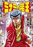 ミナミの帝王(143) (ニチブンコミックス)