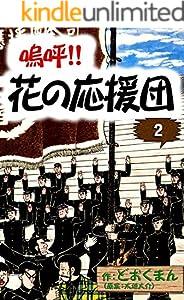 嗚呼!! 花の応援団 2巻 表紙画像